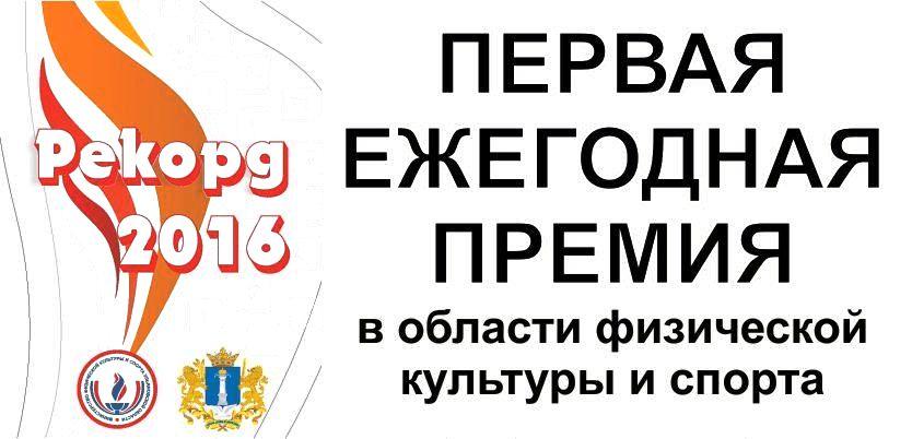 первой ежегодной премии в области физической культуры и спорта