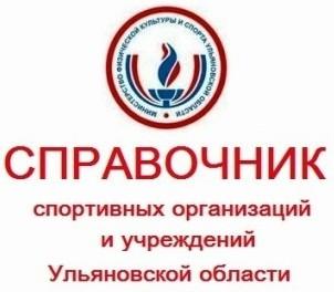 СПРАВОЧНИК спортивных организаций и учреждений Ульяновской области